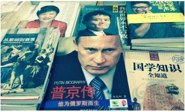 Почему книга о Путине в топ-10 бестселлеров в Китае