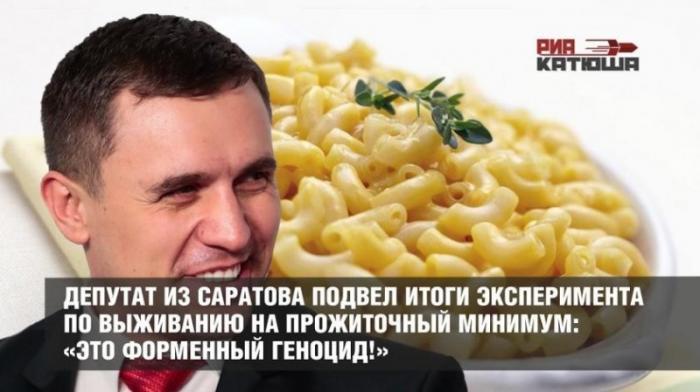 Депутат из Саратова не прожил и месяца на прожиточном минимуме: Это форменный геноцид!