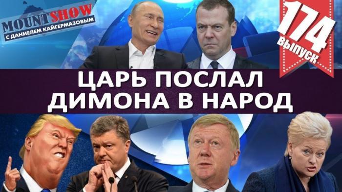 Порошенко отказался здороваться с Трампом. Mount Show с Даниелем Кайгермазовым