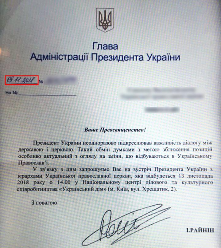 Домогательства Порошенко к епископату РПЦ на Украине слили в сеть