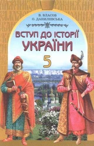 Полистала учебник истории Украины для 5 класса: тихий ужас!
