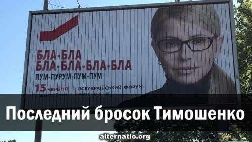 Последний бросок Тимошенко к политической могиле