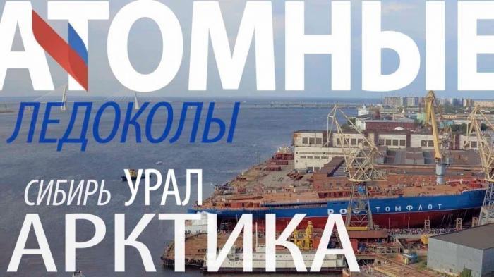 Как на Балтийском заводе строят самый большой в мире атомный ледокол – Арктика