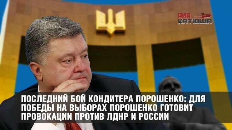 Для победы на выборах Порошенко готовит провокации против ЛДНР и России