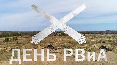 «Боги войны»: День ракетных войск и артиллеристов