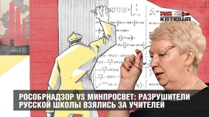 Разрушители Русской школы из Рособрнадзора взялись за учителей
