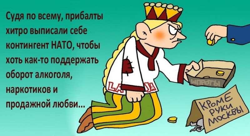 У Европы нет больше денег чтобы подкармливать прибалтийские «шпроты»