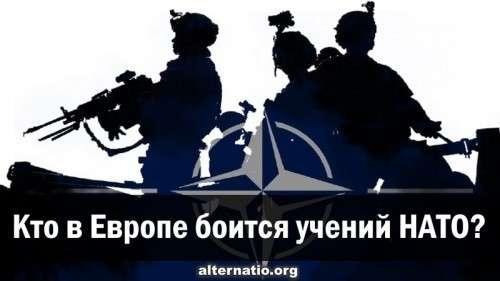Кто в Европе боится учений НАТО? Питомец банкиров Макрон