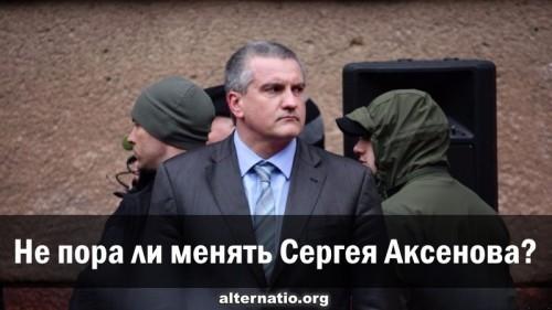 Коррупция в Крыму. Не пора ли менять Сергея Аксенова?