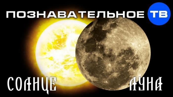 Что для русских Солнце, то для европейцев – Луна