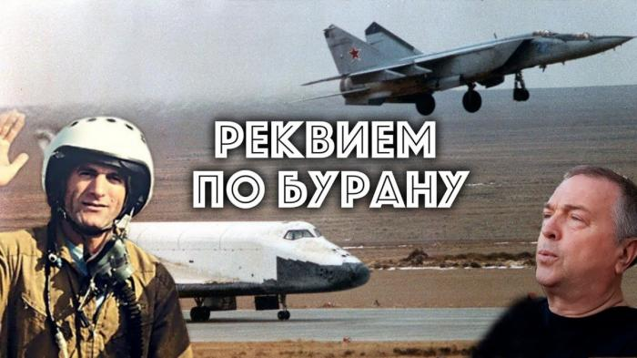 Диверсия против российского космического корабля Буран. Магомед Толбоев