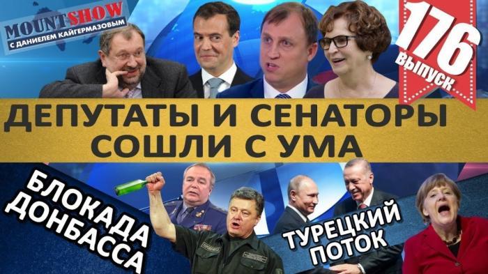 Российские депутаты и сенаторы слетели с катушек, а финны требуют Карелию