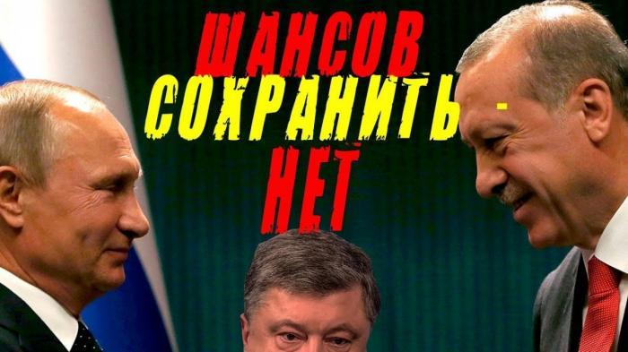 Россия и Турция забирают последнее у украинских русофобов