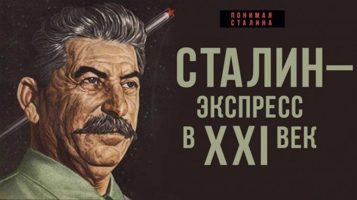 Отказ от сталинского наследия. Как у России украли светлое будущее