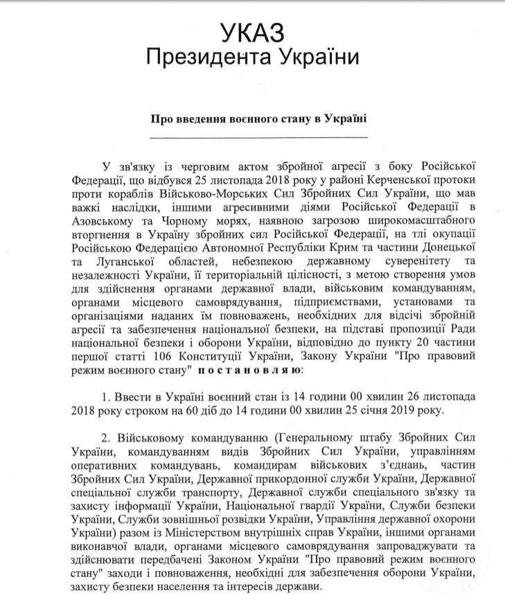 Порошенко пошёл на попятную: изменил дату, срок и условия военного положения на Украине