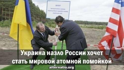 Украина назло России хочет стать мировой атомной помойкой