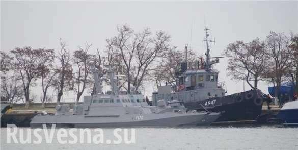 Опубликован список оружия, найденного на украинских кораблях | Русская весна