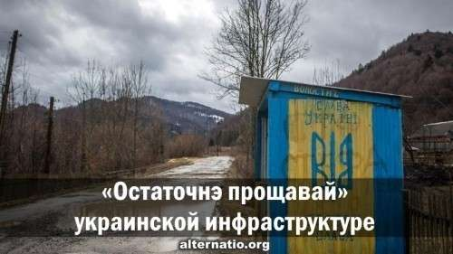«Остаточнэ прощавай» украинской инфраструктуре
