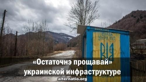Инфраструктура Украины. Цивилизация, прощай!