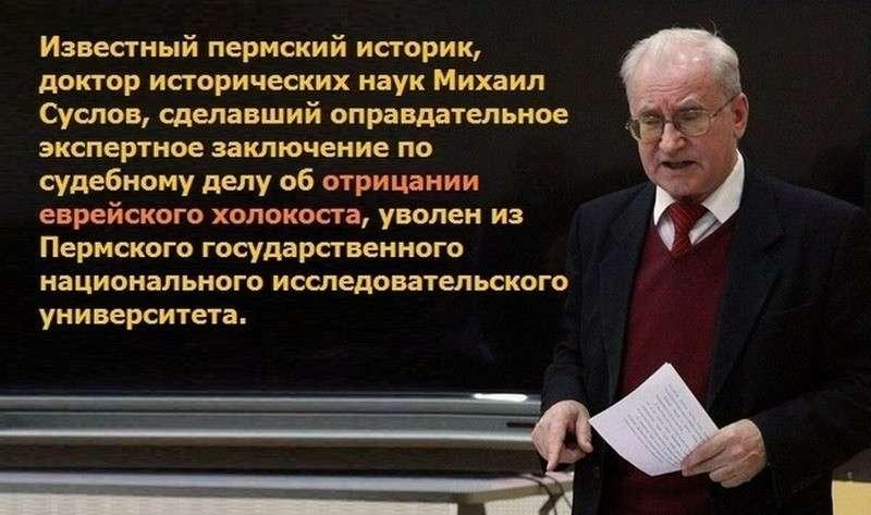 Беззаконие! В Перми уволили профессора истории за оправдательную экспертизу о холокосте