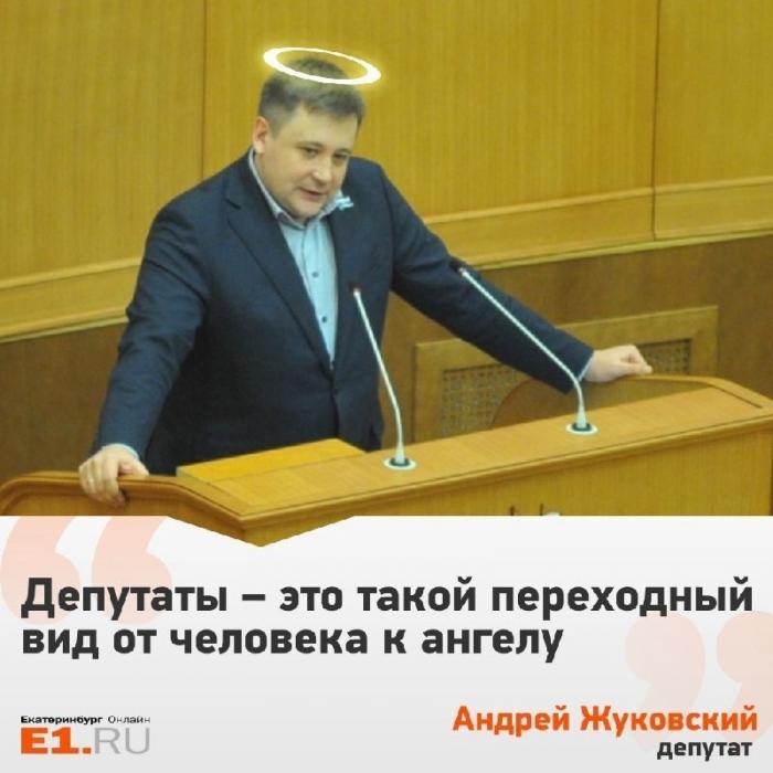 Андрей Жуковский считает себя и других депутатов переходным видом от человека к ангелу