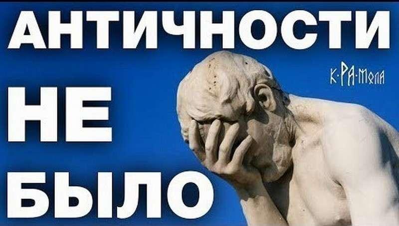 Античность – это средневековье! Разоблачение лжи историков и Древней Греции и Риме