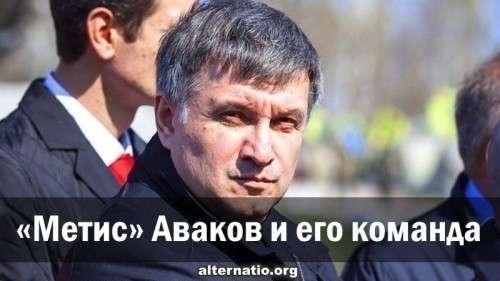 Арсен Аваков и его преступная команда без прикрас