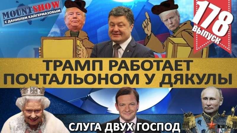 Трамп работает почтальоном у Порошенко, а Брилев признал подданство Великобритании