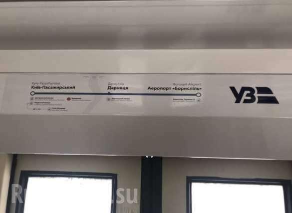 Под Киевом сломалась распиаренная Порошенко электричка | Русская весна