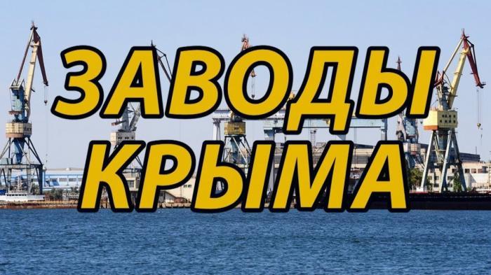 Возрождение промышленных гигантов Крыма