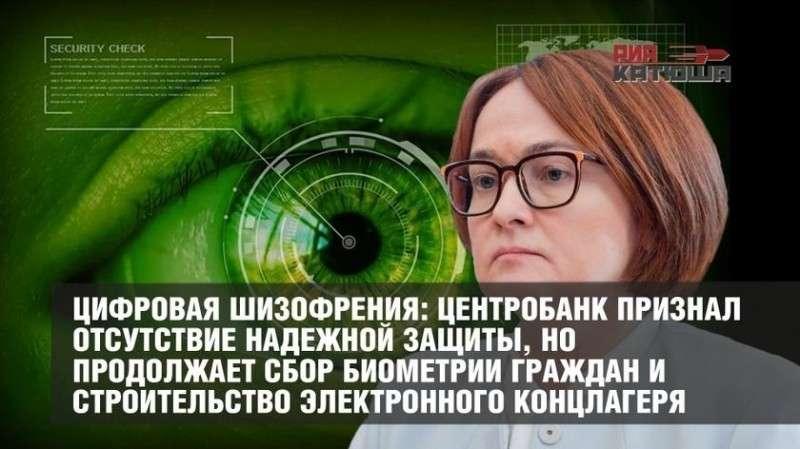 Цифровая шизофрения Центробанка: защиты данных нет, но сбор биометрии идёт полным ходом