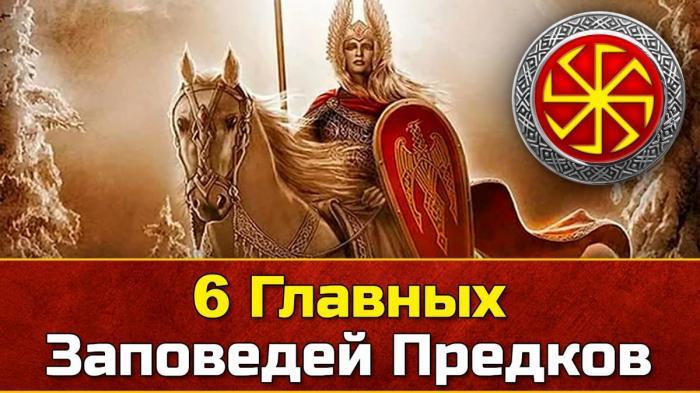6 главных заповедей Светлых сил