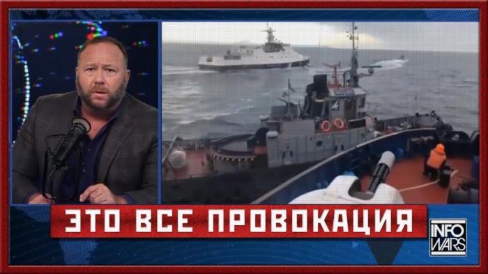 Алекс Джонс прокомментировал Керченский инцидент