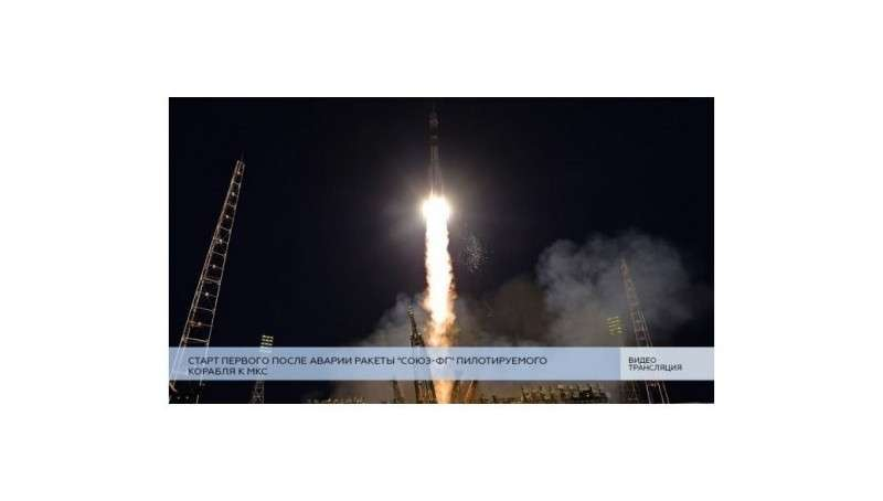 Запуск космического корабля «Союз МС-11» с Байконура. Прямая трансляция