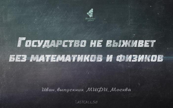 Почему Россия не выживет без математиков и физиков