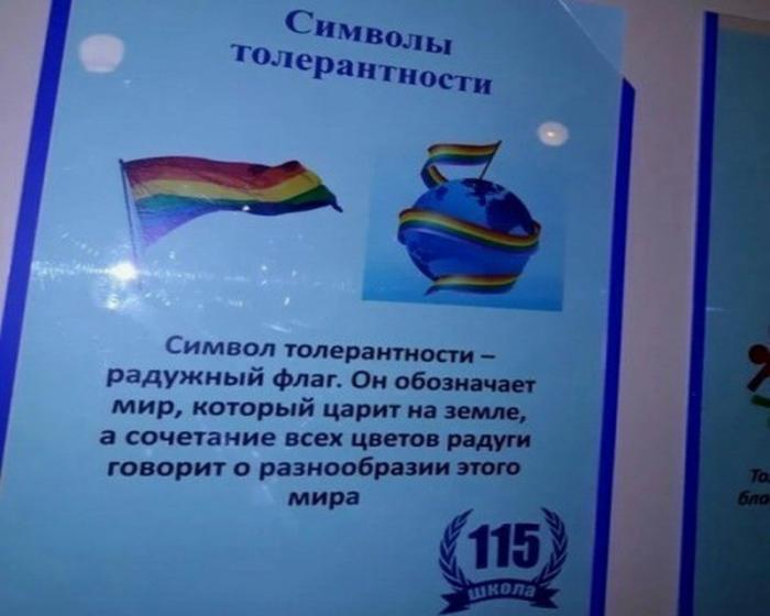 В школе №115 Екатеринбурга продолжается пропаганда ЛГБТ