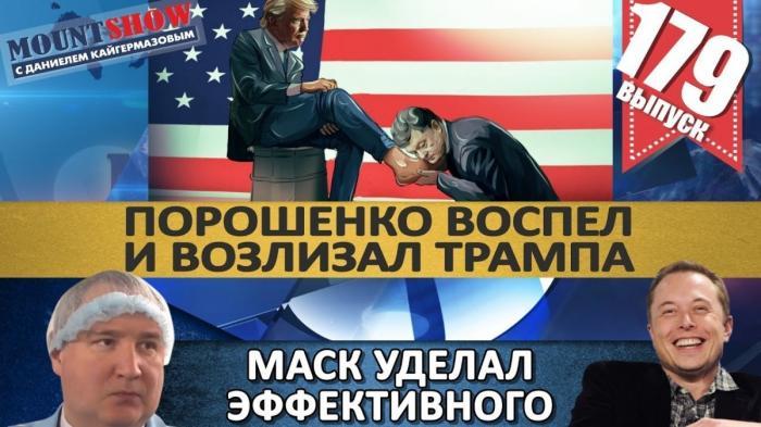 Порошенко воспел и возлизал Трампа. Илон Маск побеждает эффективного Рогозина?