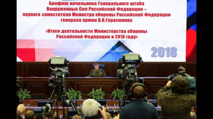 Брифинг начальника Генштаба ВС РФ Валерия Герасимова по итогам 2018 года