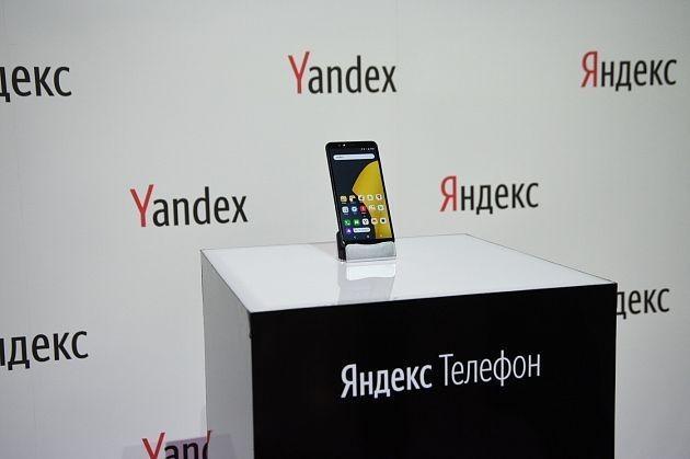 Компания «Яндекс» представила смартфон «Яндекс.Телефон»
