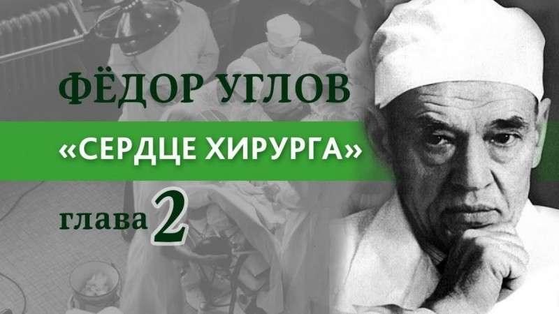 Фёдор Углов «Сердце хирурга» глава 2