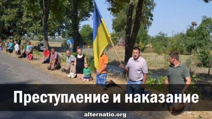Свидомизм на Украине. Преступление и наказание