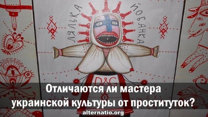 Отличаются ли мастера украинской культуры от проституток?