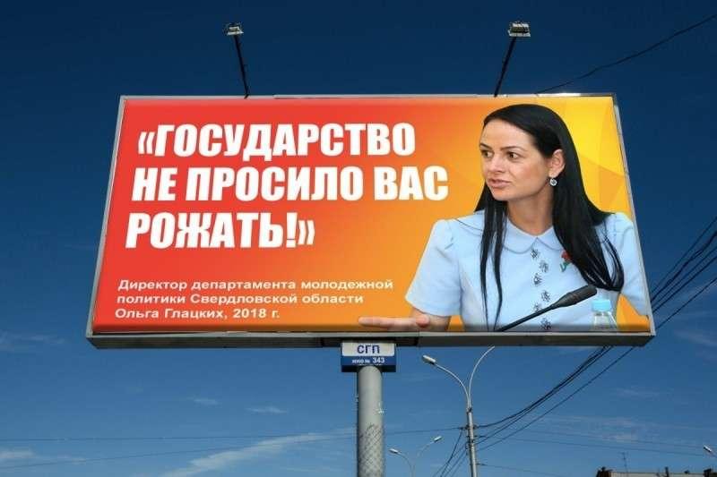 Губернатор Куйвашев уже месяц не может уволить «не просившую рожать» чиновницу Глацских