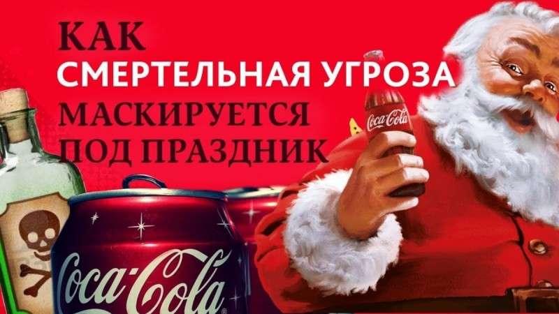Кока-кола. Как смертельная угроза маскируется под праздник