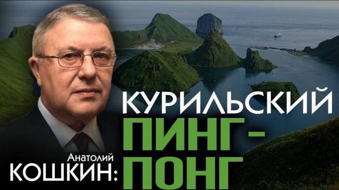 О русско-японских отношениях и роли Курильских островов. Анатолий Кошкин