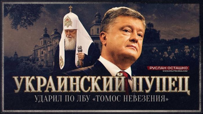 Украинский ПУПЕЦ больно ударил по лбу Порошенка, «томос невезения»