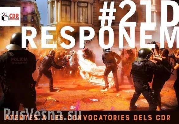 «Цветные жилеты» добрались доИспании – сепаратисты заблокировали центр Барселоны