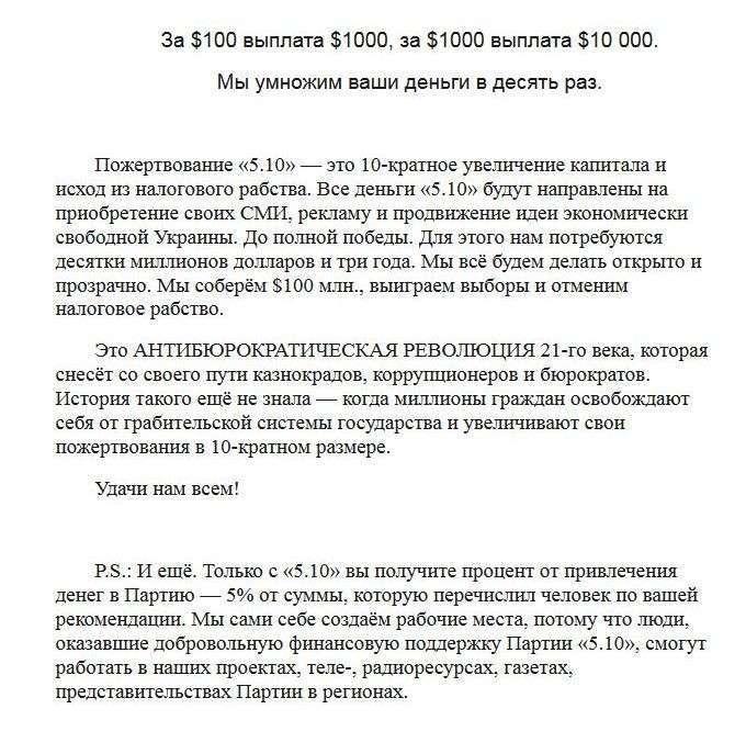 Обращение к гражданам Украины от лидера Политической Партии «5.10» Геннадия Балашова