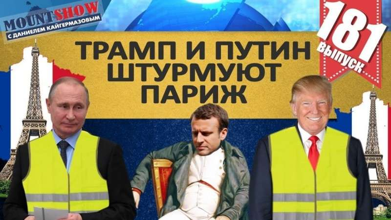 Желтые жилеты в Париже организовал Путин и Трамп? Франция и СБУ работают заодно