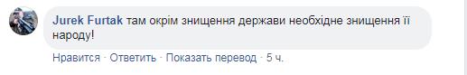 Депутат Украины Мосийчук и сотоварищи потребовали уничтожить Россию и её народ